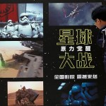 Chinezii se înghesuie la Star Wars