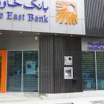 Băncile iraniene vin la München