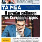 Cel mai mare cotidian din Grecia își încetează apariția
