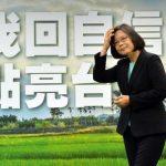 Președinta Taiwanului le mulțumește în nouă limbi turiștilor străini pentru afluxul record din 2016